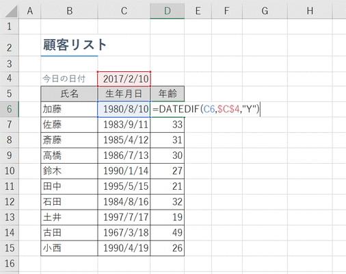 【Excel】生年月日から年齢を出したい!~エクセル関数「DATEDIF」(デイトディフ)