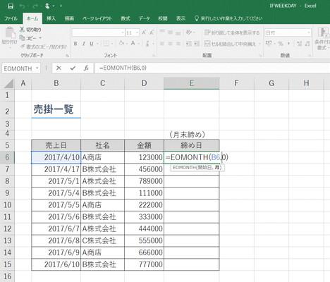 【Excel】「月末締め」の締め日を出したい!~エクセル関数「EOMONTH」(エンドオブマンス)