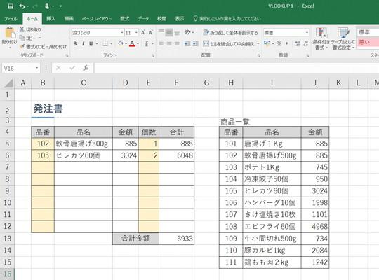 【Excel】商品番号から商品名と金額を自動で入力したい!~エクセル関数「VLOOKUP」(ブイルックアップ)