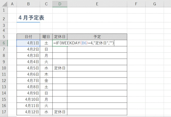 "【Excel】毎週〇曜日に""定休日""と表示させたい!~エクセル関数「IF」(イフ)+「WEEKDAY」(ウィークデイ)"