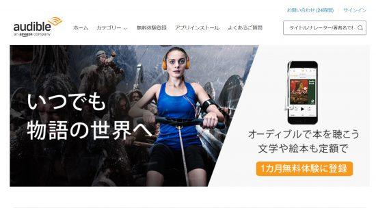 【体験レビュー】アマゾンの「Audible(オーディブル)」オーディオブックが聴き放題