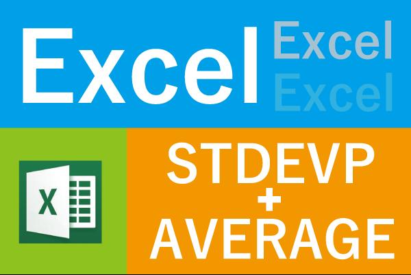 【Excel】得点に対する偏差値を求めたい!~エクセル関数「STDEVP」+「AVERAGE」