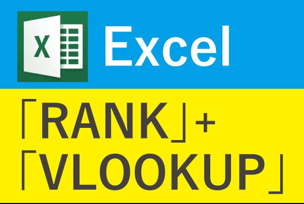 【Excel】ランキング上位の名前や商品名を表示させたい!エクセル関数「RANK」+「VLOOKUP」ブイルックアップ