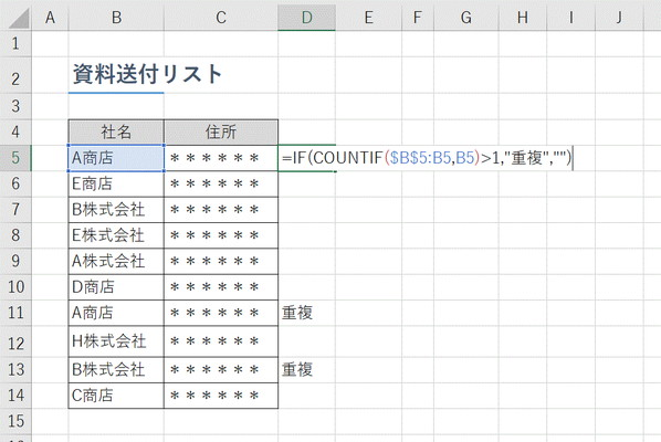 "【Excel】2個目以降のみに""重複""印をつけたい!~エクセル関数「IF」(イフ)+「COUNTIF」(カウントイフ)"