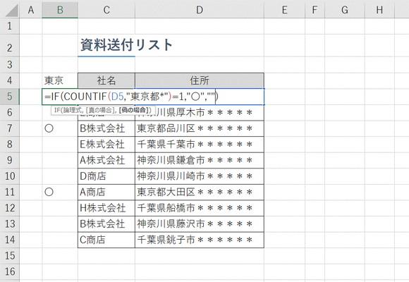 【Excel】特定の文字列を含んでいる箇所に印をつけたい!~エクセル関数「IF」(イフ)+「COUNTIF」(カウントイフ)