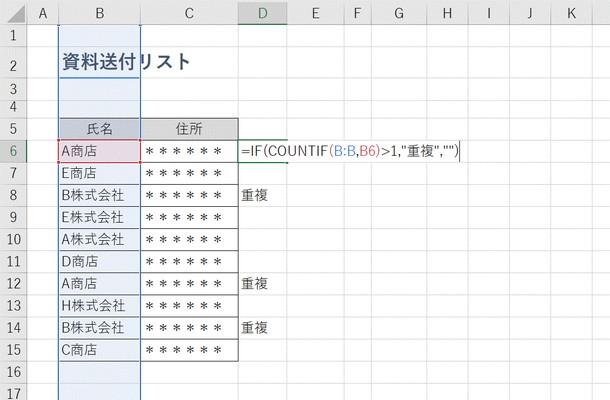 エクセルで重複データをチェックする方法 ...