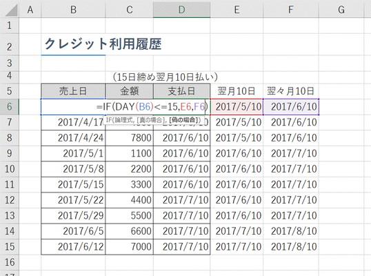 【Excel】「15日締め翌月10日払い」の支払日を出したい!~エクセル関数「IF」(イフ)+「DAY」(デイ)