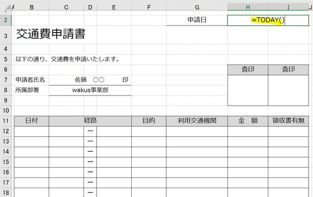 【Excel】今日の日付を簡単に表示させたい!~エクセル関数「TODAY」(トゥデイ)又は「ctrl」+「;」