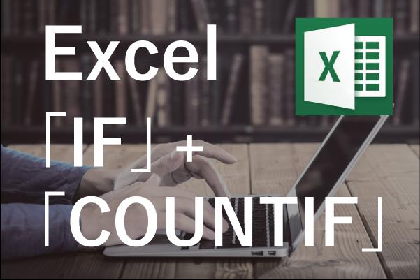 【Excel】重複に印をつけたい!エクセル関数「COUNTIF」カウントイフ+「IF」イフ