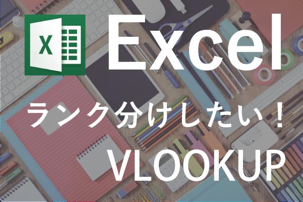 【Excel】得点に応じて10段階にランク分けしたい!~エクセル関数「VLOOKUP」(ブイルックアップ)