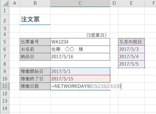 【Excel】納期までの営業日数が知りたい!~エクセル関数「NETWORKDAYS」(ネットワークデイズ)