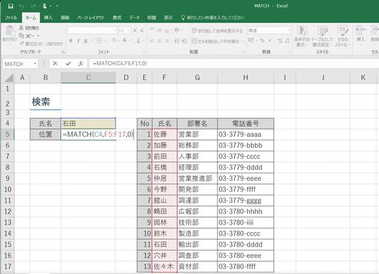 【Excel】表の〇列〇行にあるデータを表示させたい!~エクセル関数「INDEX」(インデックス)