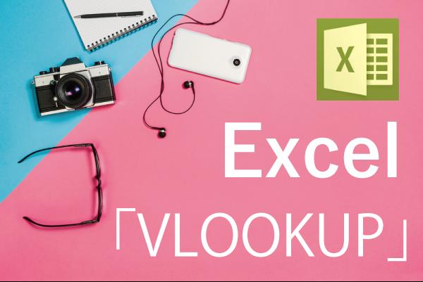 【Excel】別シートの表から商品名と金額を自動で入力したい!~エクセル関数「VLOOKUP」(ブイルックアップ)