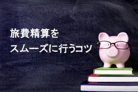 【財務会計】非常に面倒な旅費精算をスムーズに行うコツ