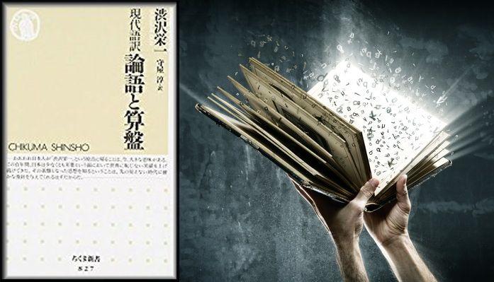 『論語と算盤』から読み解く、日本実業界の父が語るビジネスの本質とは?