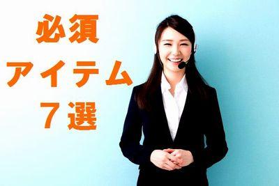 【新入社員必見】社会人なら持っておきたいアイテム7選を大公開!
