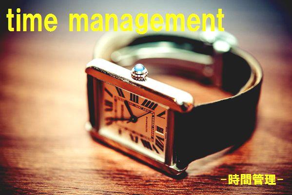 【自己管理能力】仕事は自分との勝負!!  自分に負けない人は、時間の管理も上手です!