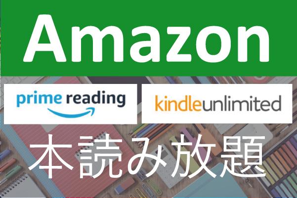 【レビュー】Amazonの本読み放題 Prime Reading の使い方を徹底紹介!Kindle Unlimited との違いは?