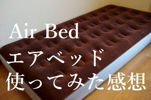 【レビュー】人気の電動ポンプ内蔵エアーベッドを使ってみた感想。寝心地、使い勝手はどうなの?
