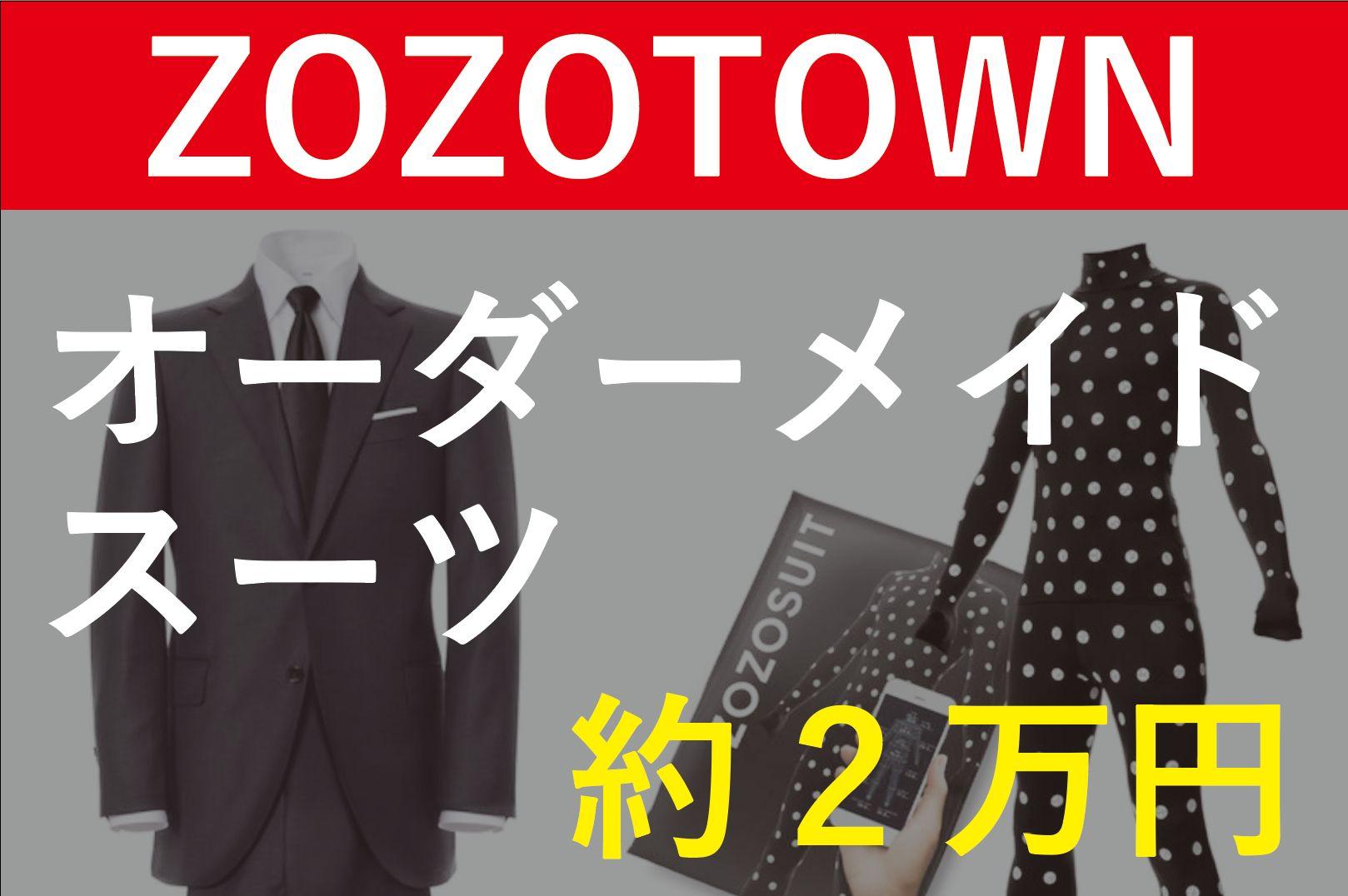 【体験レビュー】ZOZOSUIT ゾゾスーツで身体計測して、ZOZOのオーダーメイドスーツ(2Bスーツ)を注文してみた。