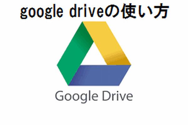 仕事で絶対に役立つ!Googleドライブ便利機能の使い方とは?