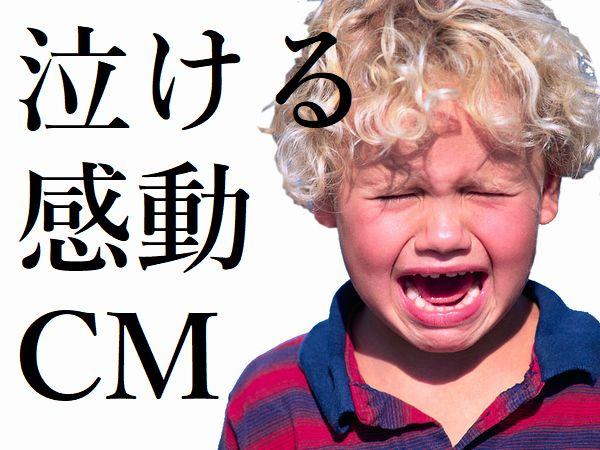 【泣ける感動CM】実際に泣いた動画だけ集めました。13選+2!1分で泣けるCM