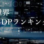 GDP世界ランキングで日本は何位?現在と30年後(2050年)の順位は?