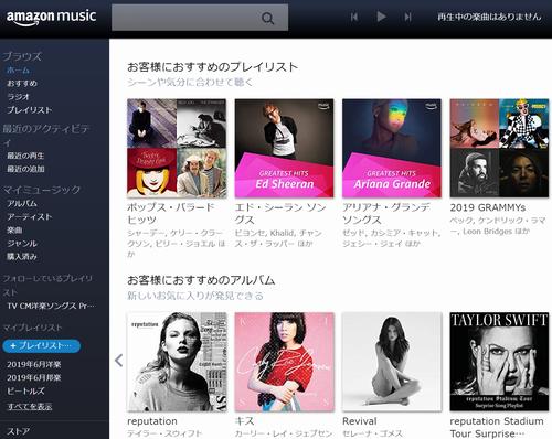 アマゾンmusic